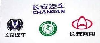 长安汽车发布品牌新标识高清图片