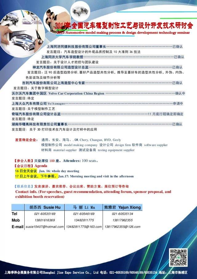 模型制作工艺 设计开发技术研讨会 上海,2015年1月16 17日